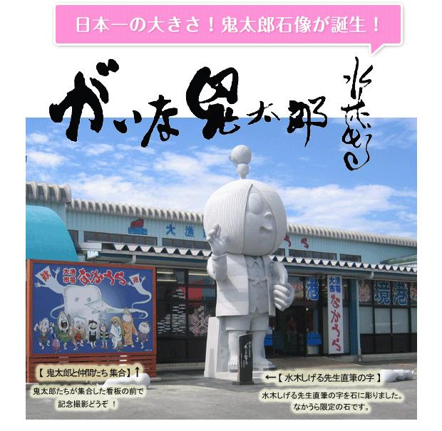 日本一の大きさ!鬼太郎石像が誕生!