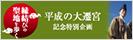 平成の大遷宮 記念特別企画